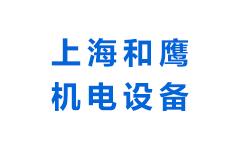上海和鹰机电设备