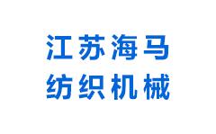 江苏海马纺织机械